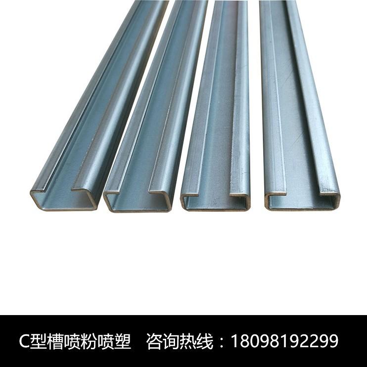 C型槽喷粉喷塑6-12米
