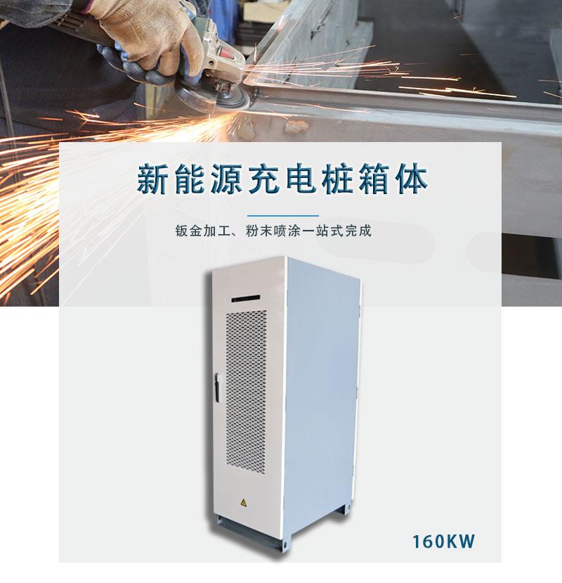 新能源充电桩机箱,钣金加工