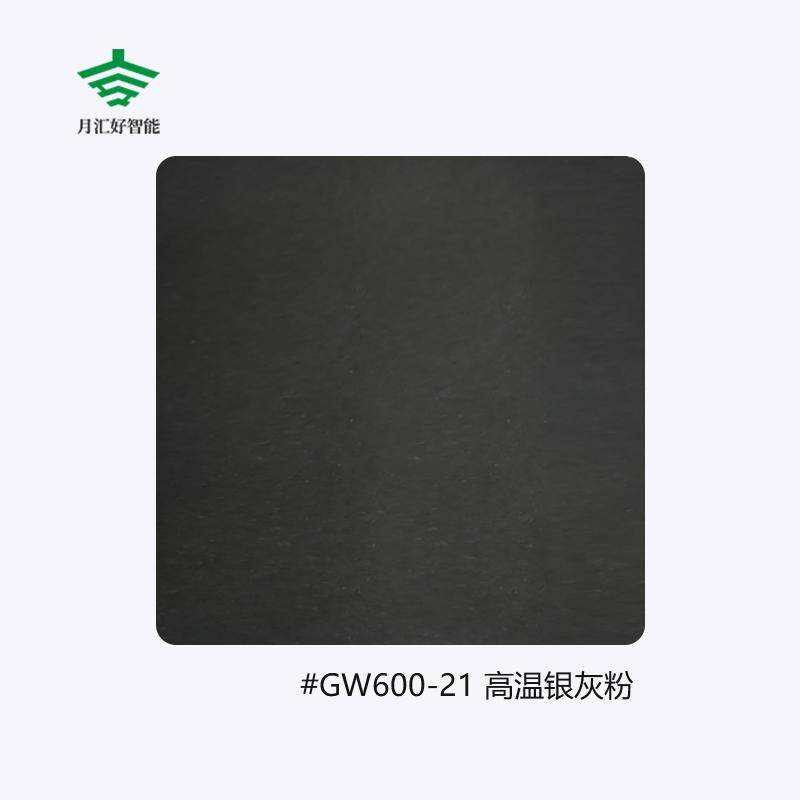 静电喷涂加工GW600-21-高温银灰色