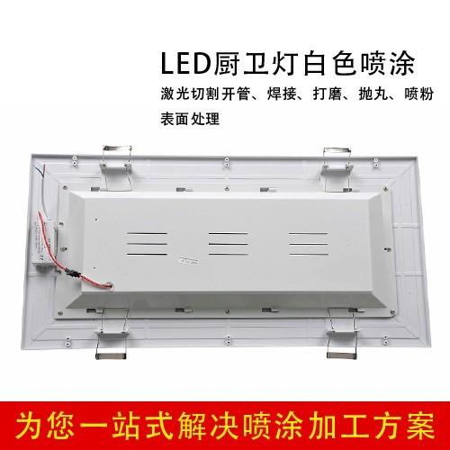 LED厨卫灯白色喷涂加工