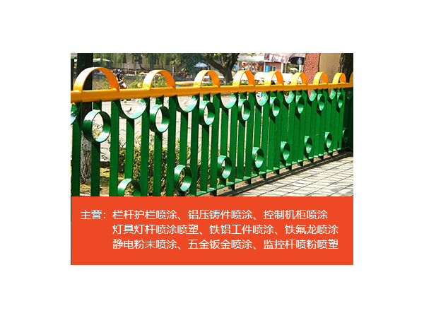佛山喷涂加工_栏杆护栏喷涂