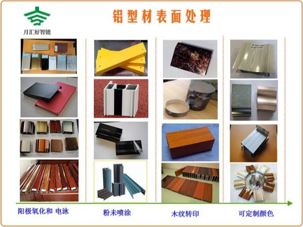 铝型材表面处理选择需要考虑哪些因素