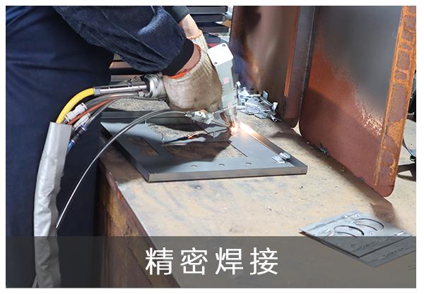 充电桩外壳_激光焊接