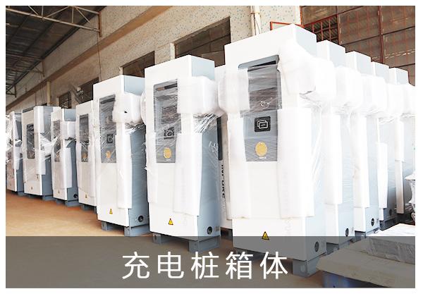 充电桩箱体生产厂家