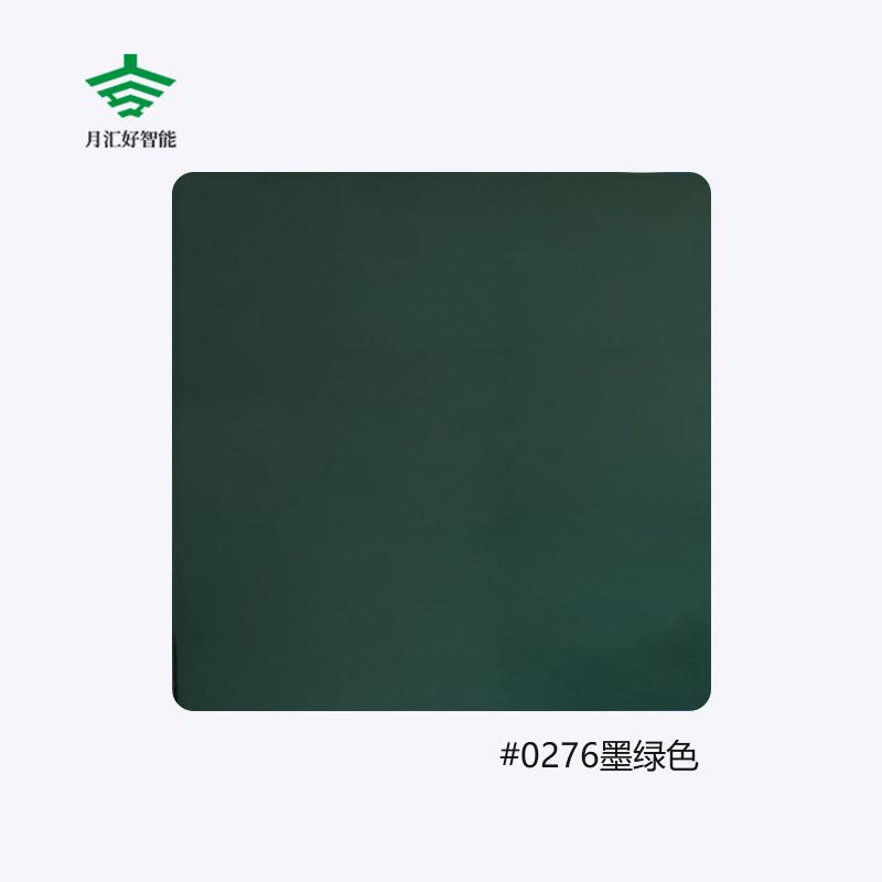 月汇好色板展示0276墨绿色