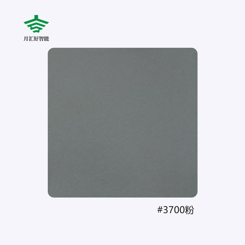 3701亮灰色