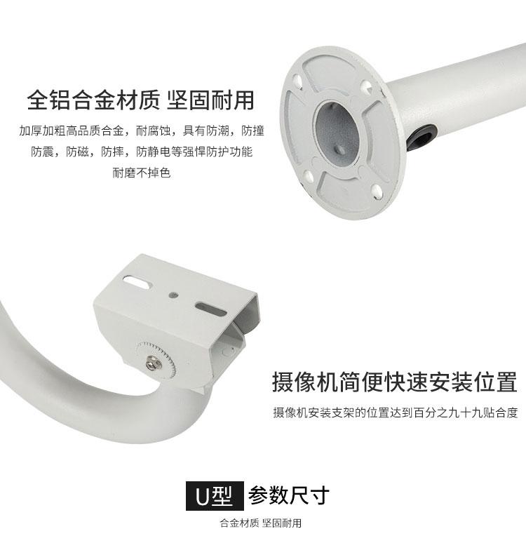 铝合金U型监控支架室外吊装立装3