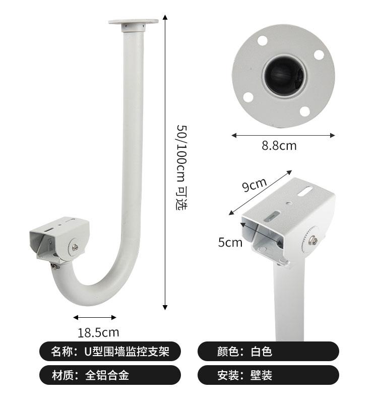 铝合金U型监控支架室外吊装立装4
