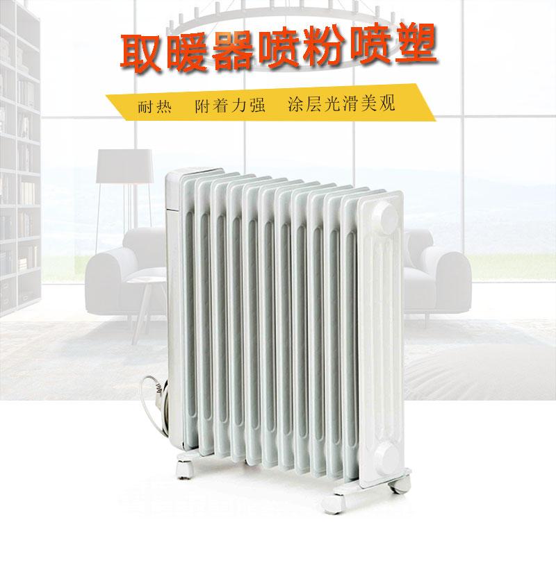 取暖器喷粉喷塑,专业喷涂厂