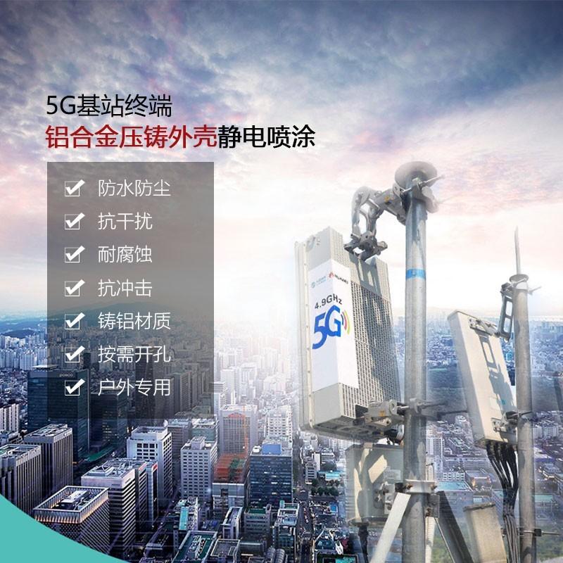 5G基站铝合金压铸外壳静电喷涂
