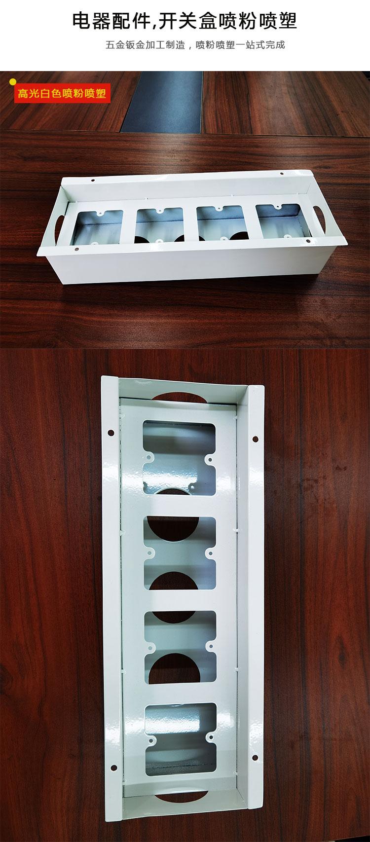 铁艺开关盒喷粉,家电配件喷涂厂家