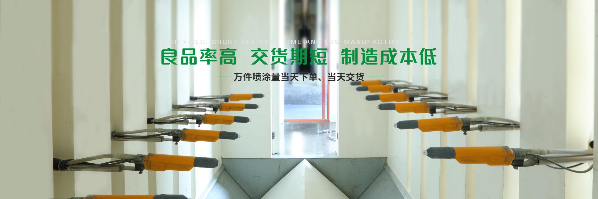 佛山喷涂厂,佛山五金喷涂厂,铝型材喷涂加工,广州五金喷涂加工