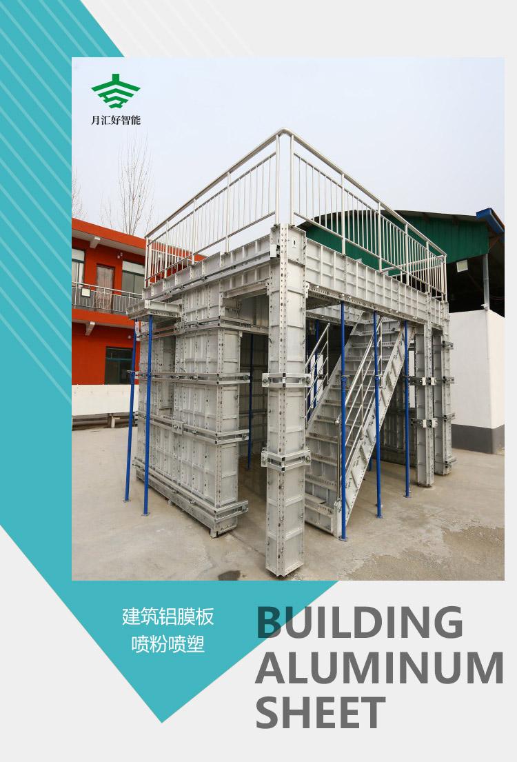 建筑铝合金模板生产厂家