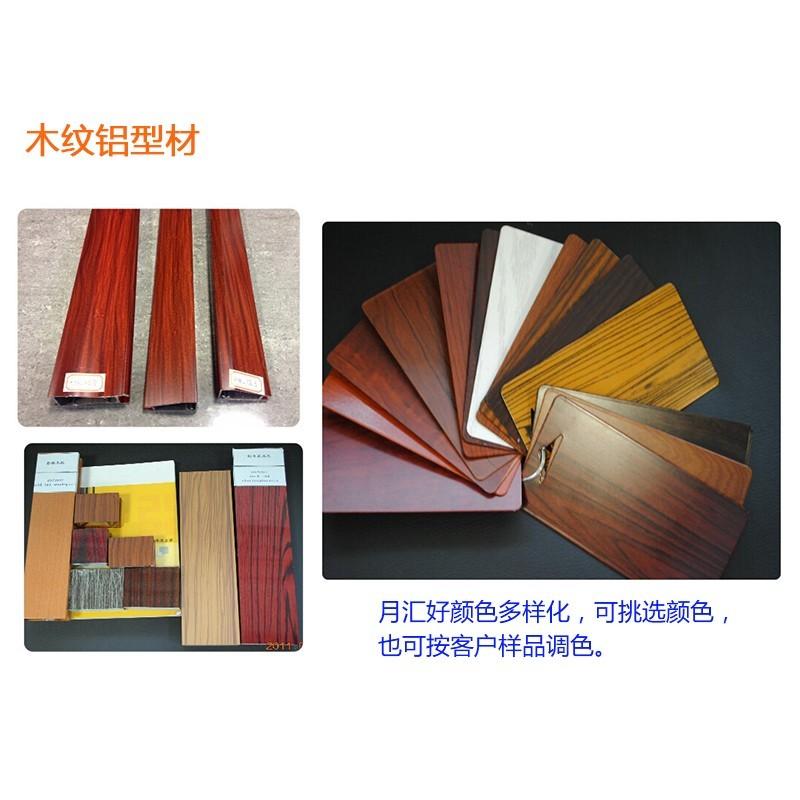 木纹铝型材喷粉喷塑
